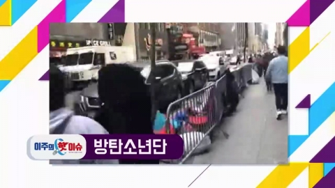 [이주의 핫이슈] 방탄소년단, 최민호, 배진영