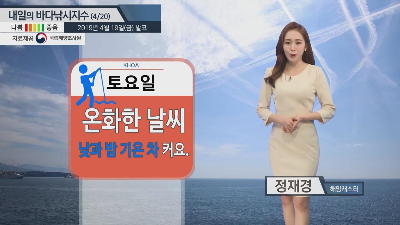 [내일의 바다낚시지수] 4월20일 온화한 날씨지만 남해 거제 높은 물결 그외 해황 긍정적