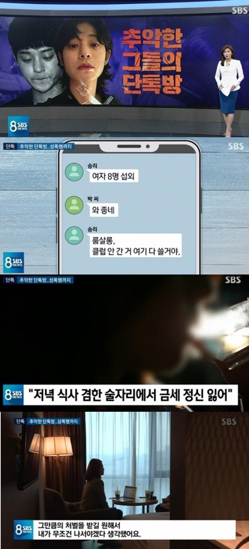 """승리·정준영 단톡방 성범죄 추가 피해자 등장 """"정신 잃어"""""""