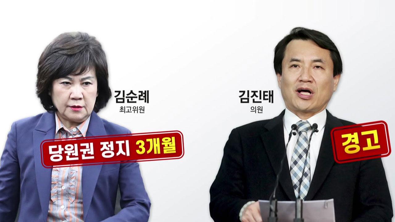 한국당, '5·18 망언' 김순례만 석 달 정지...솜방망이 징계 논란