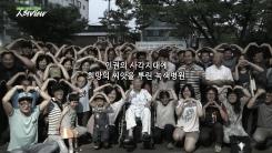 [人터view] 세상에 온기를, 녹색병원 인권치유센터