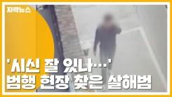 [자막뉴스] '시신 잘 있나...' 범행 현장 다시 찾은 살해범