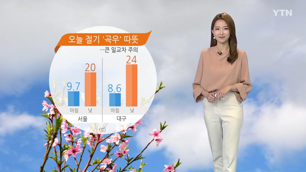 [날씨] 오늘 절기 '곡우' 따뜻...큰 일교차 주의
