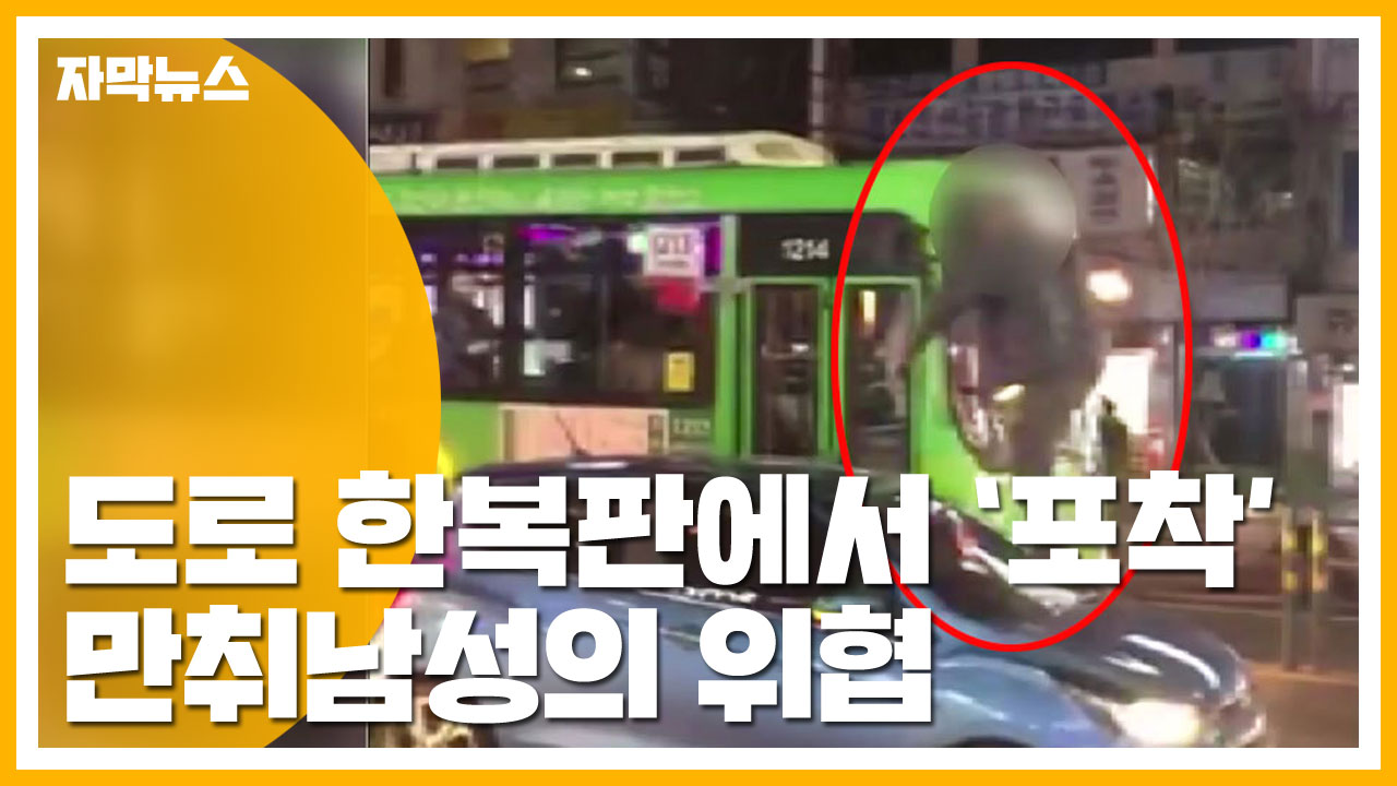 [자막뉴스] 블랙박스에 포착...만취 남성의 아찔한 위협