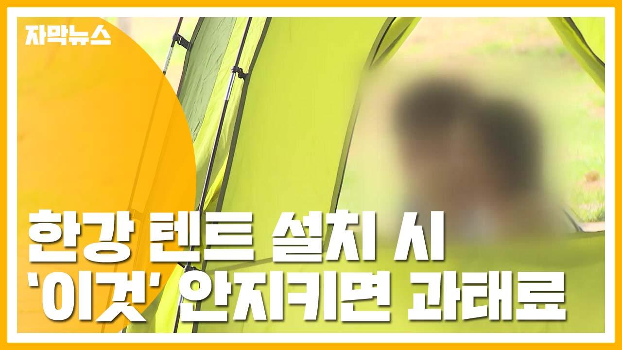 [자막뉴스] 한강서 텐트 2면 이상 열어야...어기면 100만원