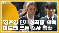 [자막뉴스] 새 국면 맞은 '정준영 단톡방' 파문...이르면 오늘 수사 착수