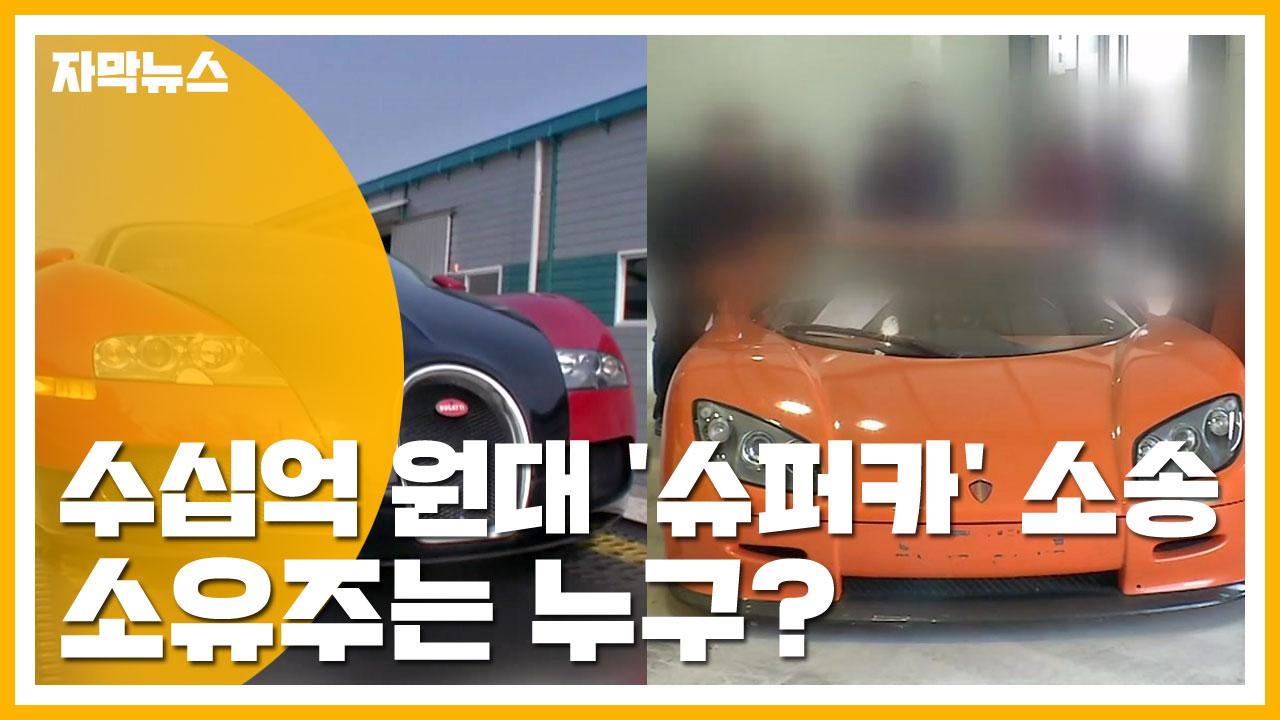 [자막뉴스] 수십억 원대 '슈퍼카' 소송...소유주는 누구?
