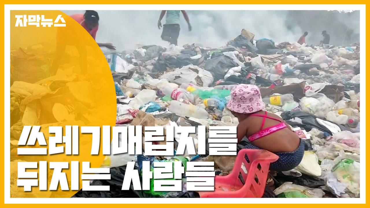 [자막뉴스] '꼬마 아이까지...' 매일 쓰레기매립지를 뒤지는 사람들