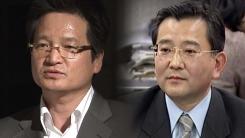 [취재N팩트] 윤중천 구속 불발...'김학의 수사' 정공법으로 돌파
