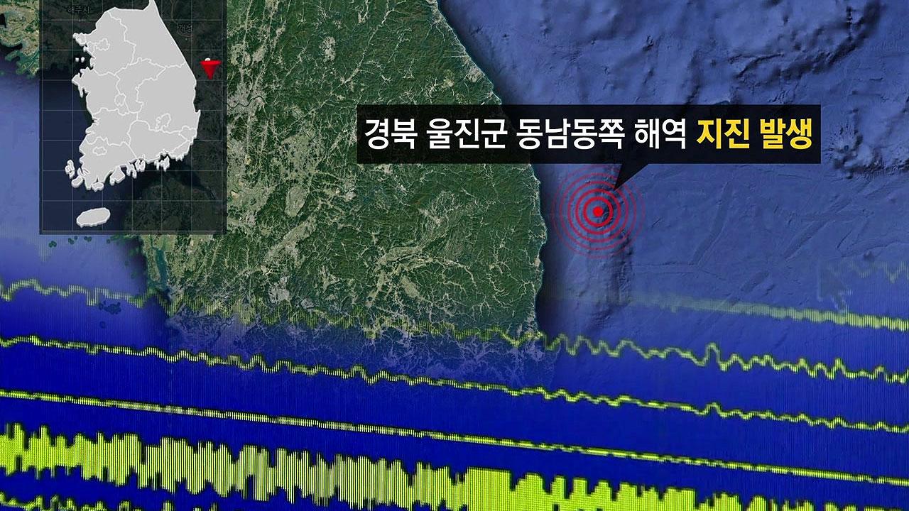 """[더뉴스] """"최근 두 지진은 같은 해저단층에서 발생...추가 지진 우려"""""""