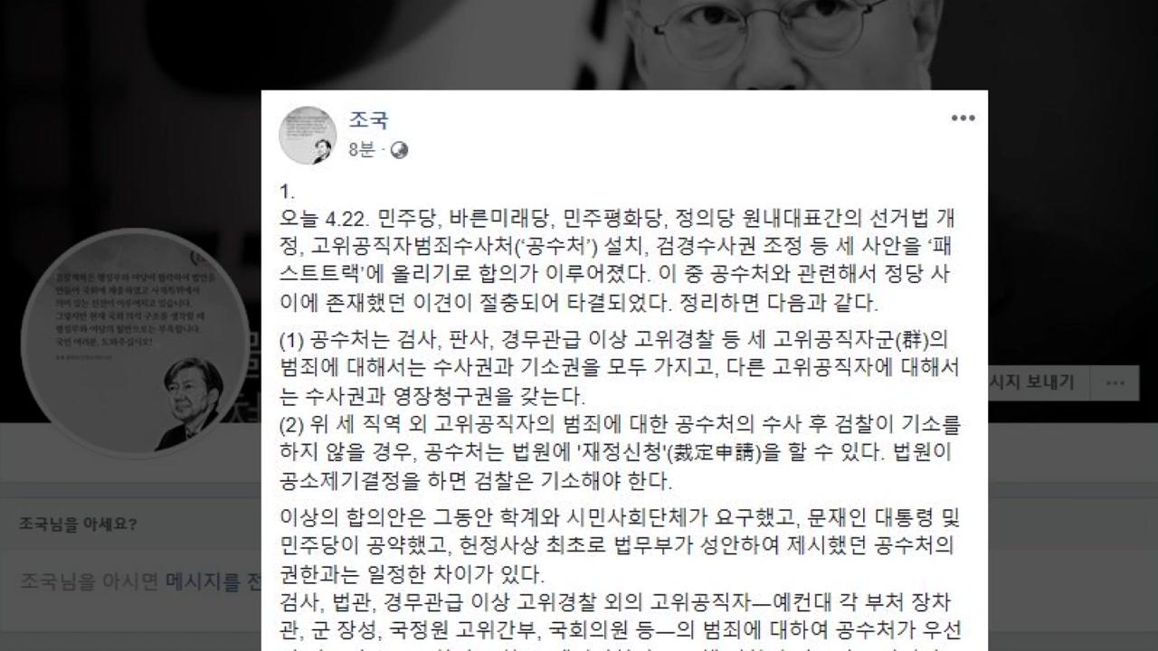 """조국 靑 민정수석 """"여야 4당 공수처 합의안 찬성"""""""