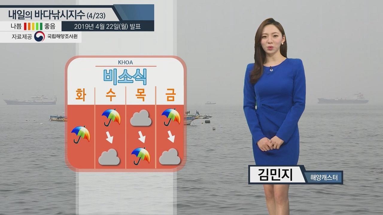 [내일의 바다낚시지수] 4월23일 전국 비 소식 기온 떨어져 수온, 바람 영향 확인해야