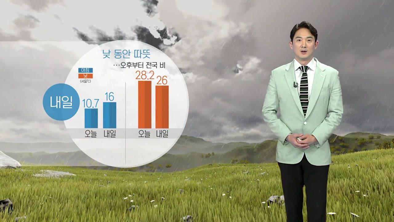 [날씨] 내일 전국 비...제주도·남해안 벼락 동반