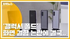 [자막뉴스] '갤럭시 폴드' 화면 결함 논란에 결국...