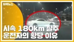 [자막뉴스] 스포츠카로 시속 180km 질주...운전자의 황당 이유