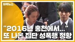 """[자막뉴스] """"2016년 홍천에서..."""" 또 나온 집단 성폭행 정황"""