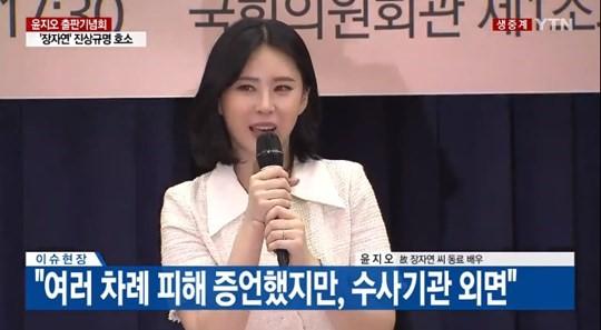 김수민 작가, 박훈 변호사 선임...오늘(23일) 윤지오 고소