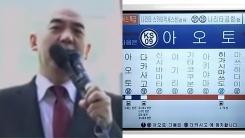 """""""일본 전철에 한글 구역질 나"""" 日 유명 작가 '혐한' 트윗 논란"""