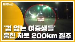 [자막뉴스] 훔친 차로 공주에서 의정부까지...'겁 없는 여중생들'