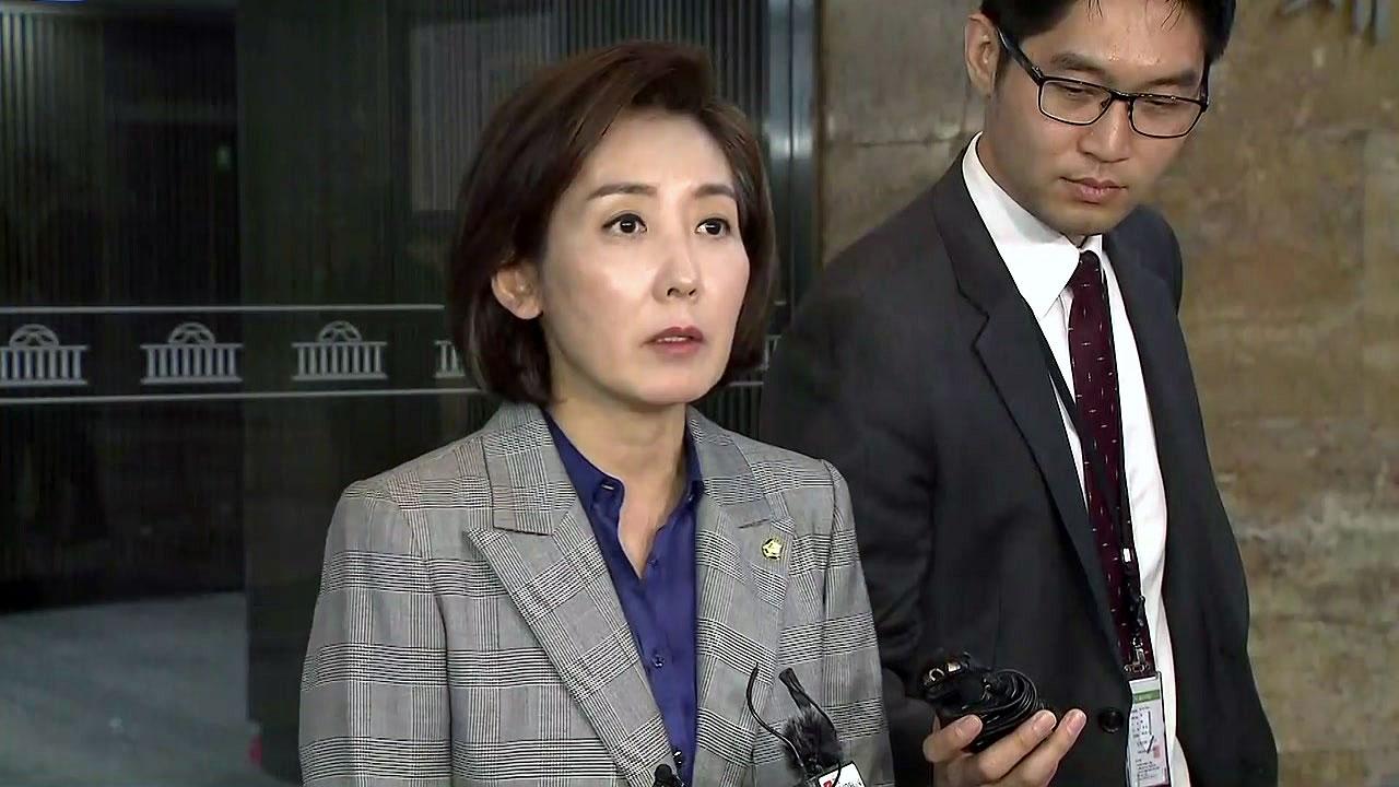 """[현장영상] 나경원 """"패스트트랙 태우는 순간 국회는 없다"""""""