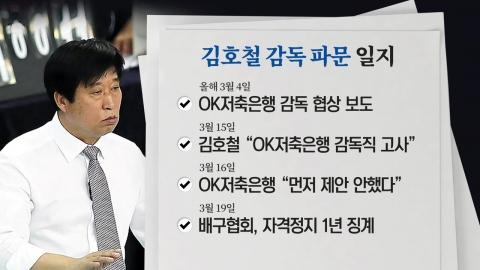 김호철 감독 징계 사태…끝나지 않은 진실 공방