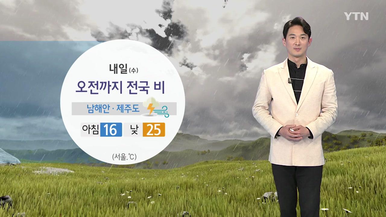 [날씨] 내일 오전까지 전국 비...제주·남해안 벼락·돌풍