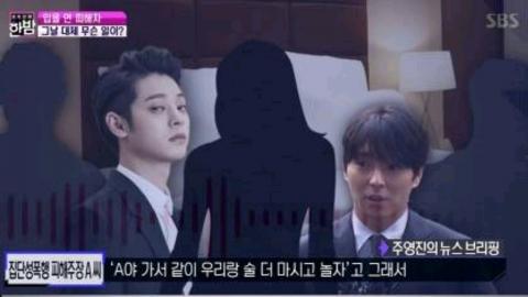 """'정준영 단톡방' 첫 피해자 """"몰카 돌려보며 물건 취급"""""""