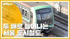 [자막뉴스] 서울 도시철도 노선 두 배로 늘린다