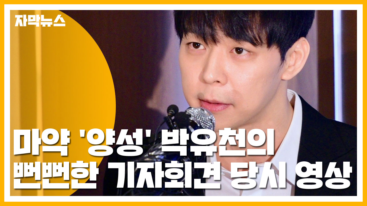 [자막뉴스] 마약 '양성' 박유천의 뻔뻔한 기자회견 당시 영상