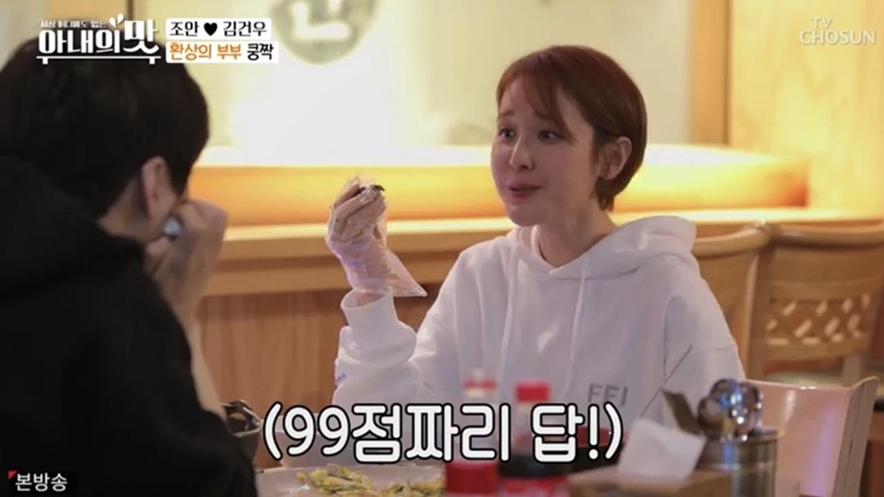 """'아내의 맛' 조안♥김건우 """"많이 먹어도 예뻐"""" 신혼일상 첫 공개"""