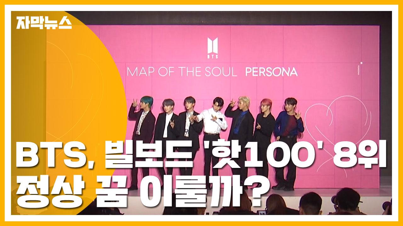 [자막뉴스] BTS, 빌보드 '핫100' 8위...정상 꿈 이룰까?
