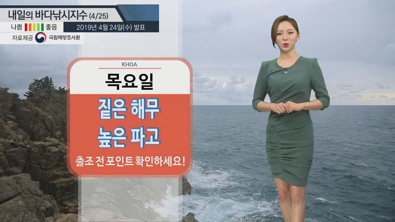 [내일의 바다낚시지수]4월25일 전국적 흐리고 비 내려 해상 짙은 안개 포인트 잘 확인해야