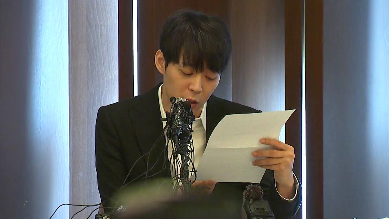 """박유천 연예계 퇴출...""""기자회견은 왜 했나?"""""""
