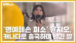 [자막뉴스] '명예훼손 피소' 윤지오, 캐나다로 출국하며 남긴 말