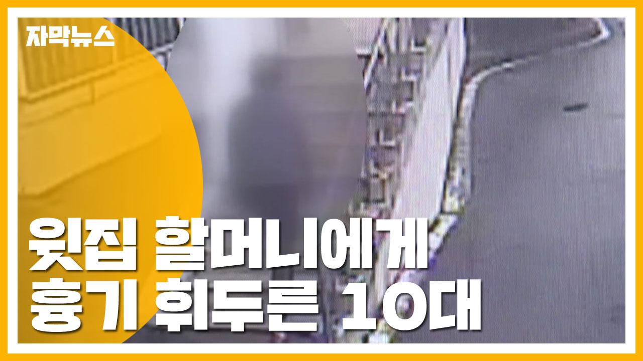 """[자막뉴스] """"윗집 할머니가 움직일 때마다 아파"""" 흉기 휘두른 10대"""