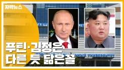 [자막뉴스] '자수성가' 푸틴·'금수저' 김정은, 다른 듯 닮은꼴
