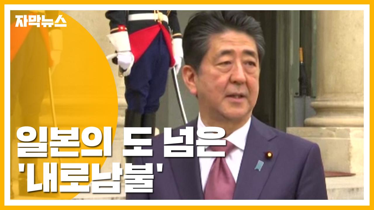 [자막뉴스] '일본은 맞고 한국은 틀리다'...도넘은 '내로남불'