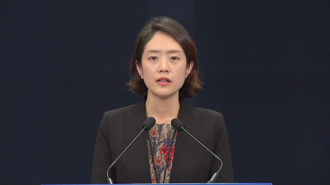 [속보] 청와대 신임 대변인에 고민정 부대변인