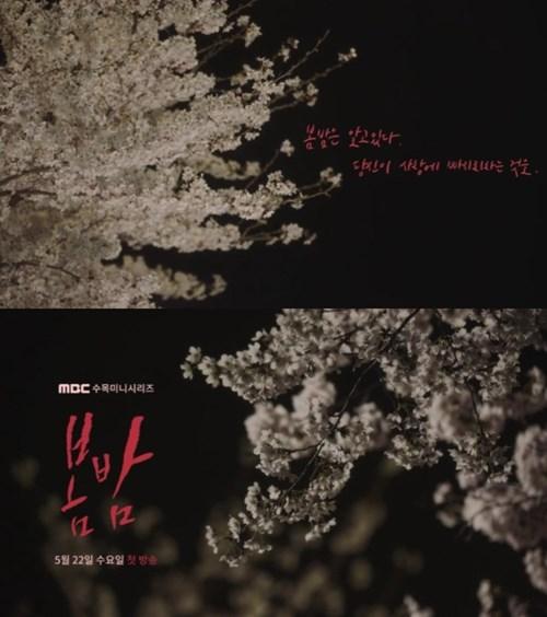 한지민X정해인 '봄밤'이 그릴 따스한 봄날의 감성