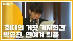 [자막뉴스] '희대의 거짓 기자회견' 박유천, 연예계 퇴출