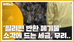 [자막뉴스] '필리핀 반환 폐기물' 소각에 드는 세금, 무려...