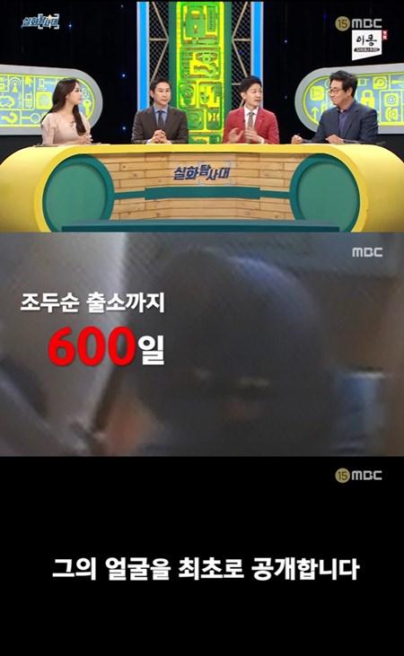 """조두순 얼굴 최초 공개.. """"그를 맞을 준비가 안됐다"""""""