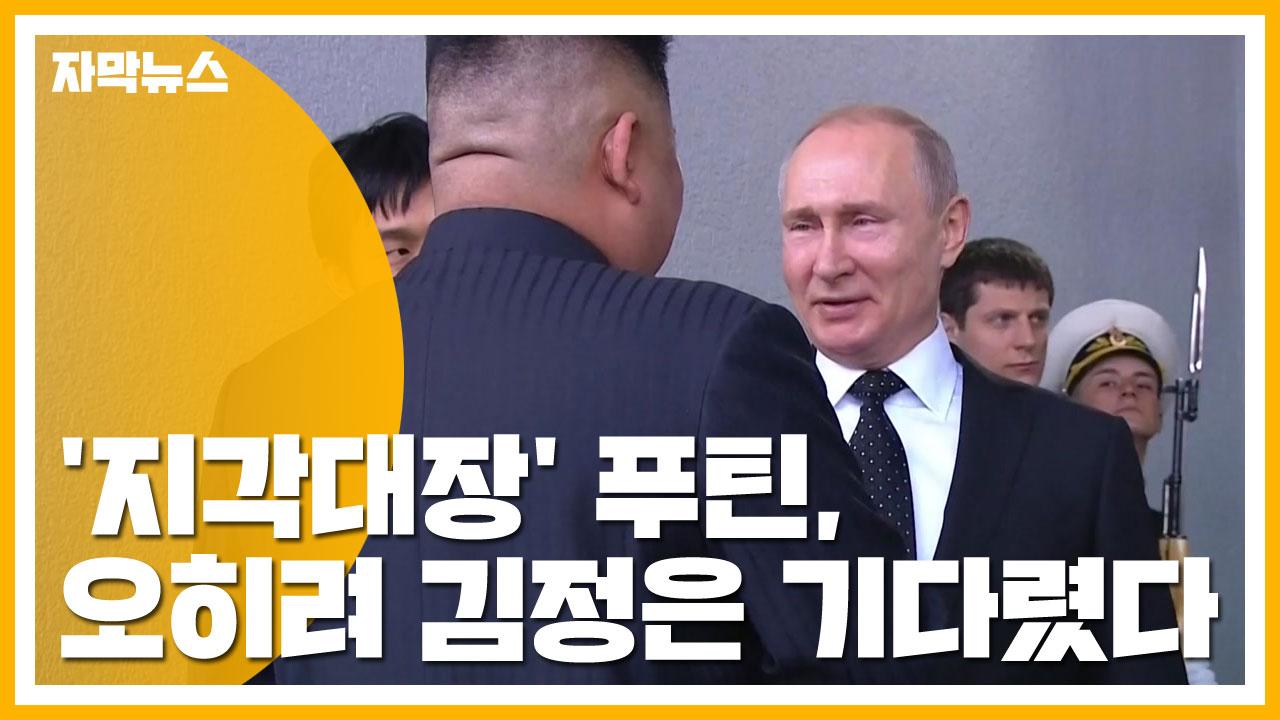[자막뉴스] '지각대장' 푸틴, 오히려 김정은 기다렸다