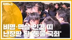 [자막뉴스] 비명 난무, 119 출동까지...난장판 된 '동물 국회'