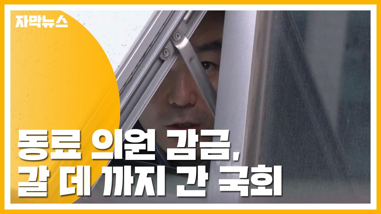 [자막뉴스] 동료 의원 감금, 갈 데 까지 간 국회