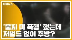 [자막뉴스] '묻지 마 폭행' 했는데...처벌도 없이 추방?
