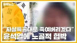 """[자막뉴스] """"자살특공대로 죽여버리겠다"""" 윤석열에 노골적 협박"""