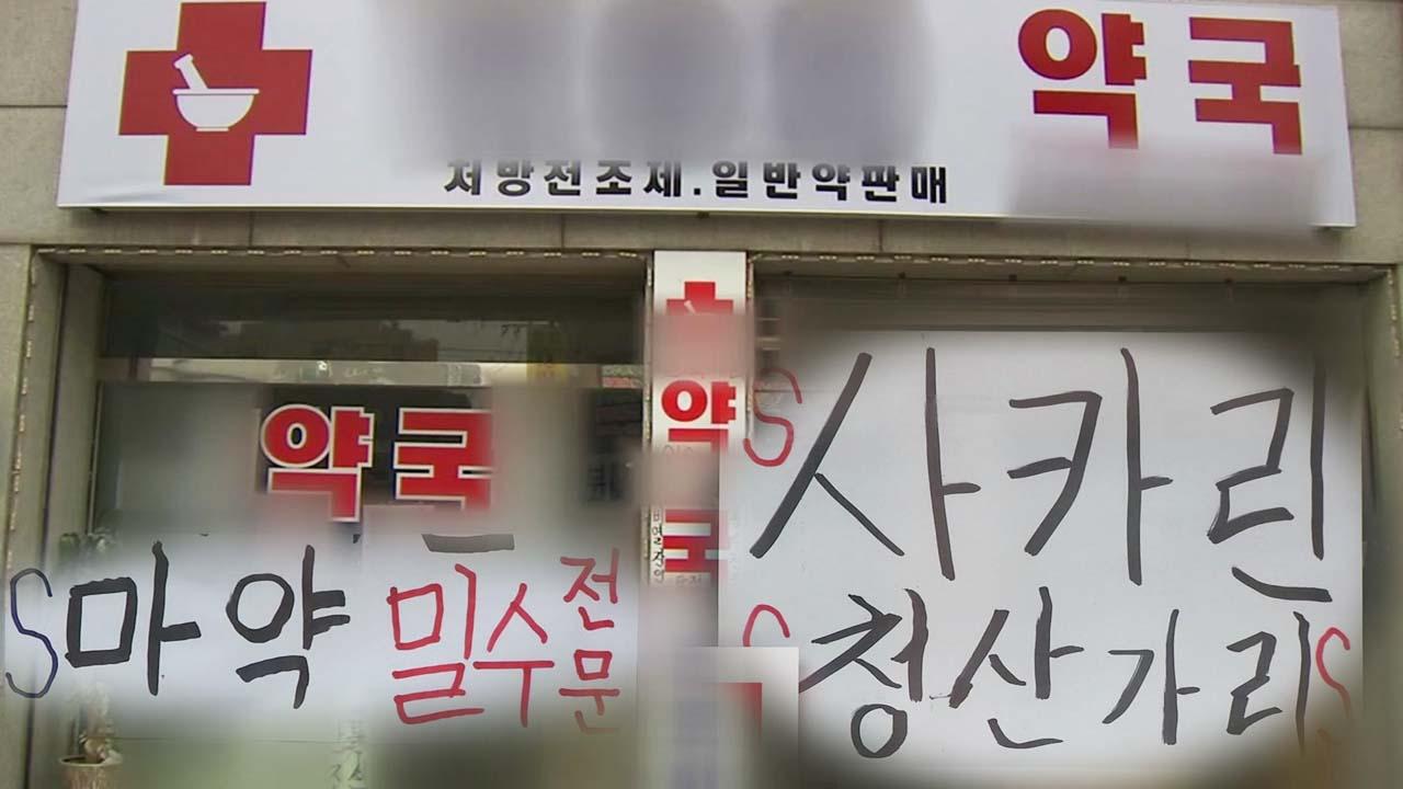 시민 불안하게 하는 약국...손 놓은 보건당국