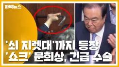 [자막뉴스] 국회서 '쇠 지렛대'까지 등장...'쇼크' 문희상 의장, 긴급 수술