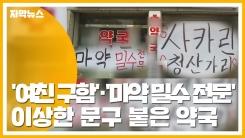 [자막뉴스] '여친 구함·청산가리' 이상한 문구 잔뜩 붙여놓은 약국